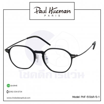 กรอบแว่น Paul Hueman PHF-5136A-5-1
