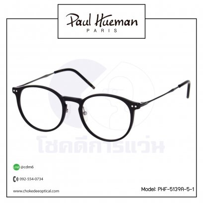 กรอบแว่น Paul Hueman PHF-5139A-5-1