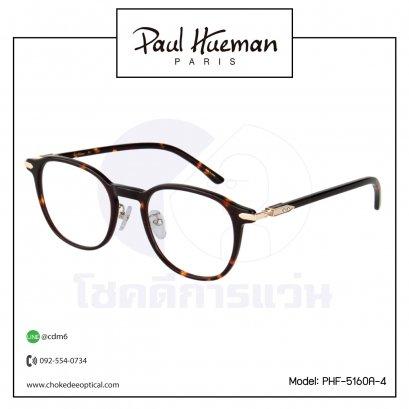 กรอบแว่น Paul Hueman_PHF-5160A-4