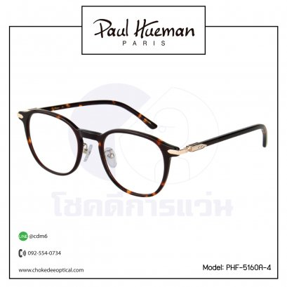 กรอบแว่น Paul Hueman_PHF-5160A-4
