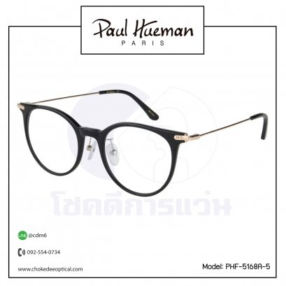 กรอบแว่น Paul Hueman PHF-5168A-5