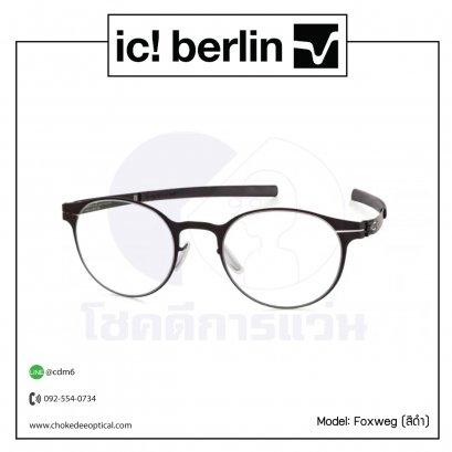 กรอบแว่น Ic Berlin Foxweg