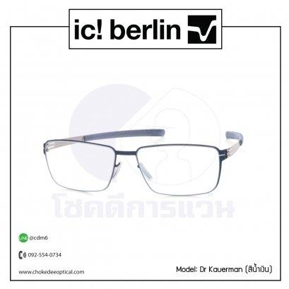 กรอบแว่น Ic Berlin Dr. Kauermann
