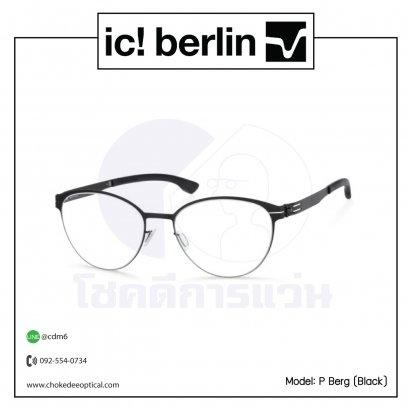 กรอบแว่น IcBerlin P-Berg