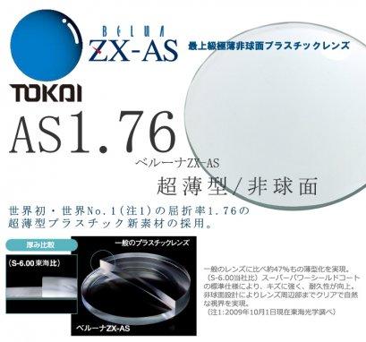 TOKAI 1.76(บางที่สุดในโลก)