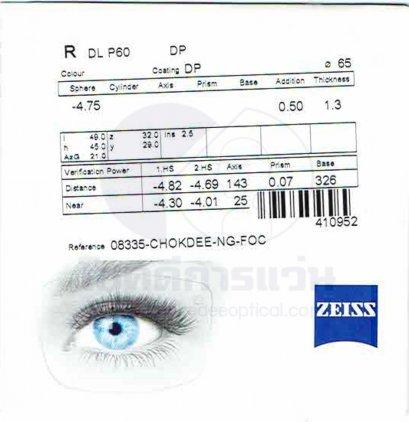 Zeiss Digital Lens