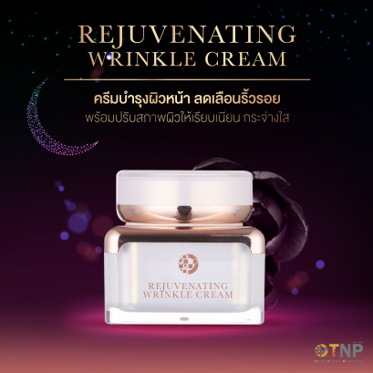 Rejuvenating Wrinkle Cream