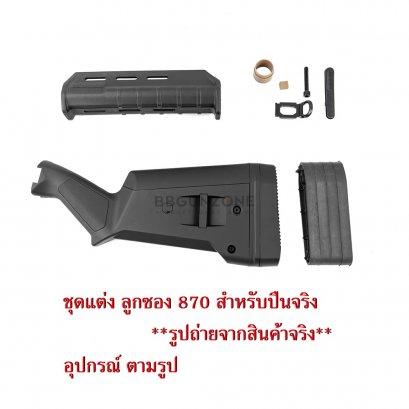 ชุดแต่ง ปืนลูกซอง 870 สำหรับปืนจริง