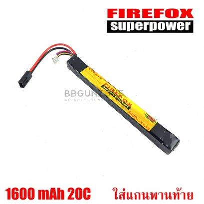 FireFox 11.1V 1600 mAh 20C Li-po ใส่แกนพานท้าย