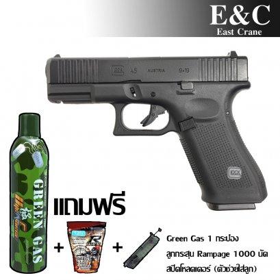 E&C EC1305 Glock 45 (ชุดพร้อมเล่น)