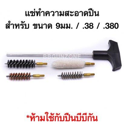 แซ่ทำความสะอาดปืน 9มม. / .38 / .380
