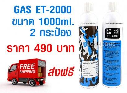 Gas ET-2000 ลายพราง 1000ml