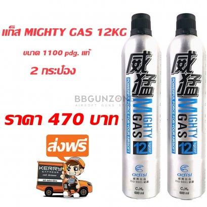 Gas Mighty 12Kg  ของแท้