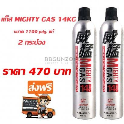 Gas Mighty 14Kg  ของแท้