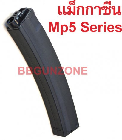 MP5 Series Magazine 200 นัด