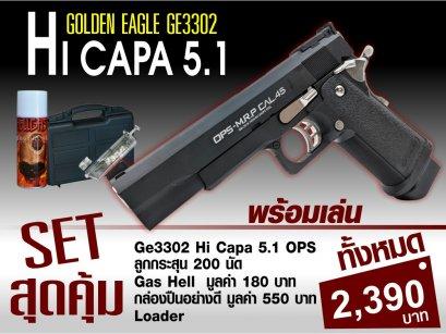 GE3302 Hi Capa 5.1 OPS CASE SET