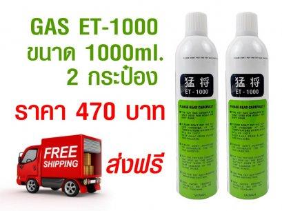 Gas ET-1000 ลายพราง 1000ml