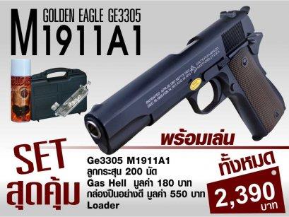 GE3305 M1911A1 CASE SET