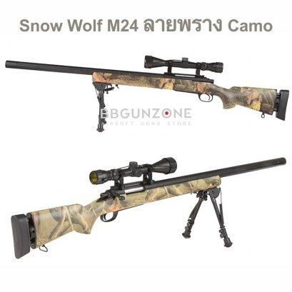 Snow wolf M24 ลายพราง กล้อง+ขาทราย อัพเกรด