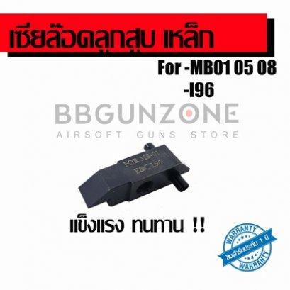 เซียล็อค เหล็กแท้  MB01/05/08 L96