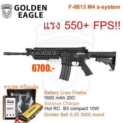 M4 S-System Full Power Ver. ครบชุด พร้อมเล่น