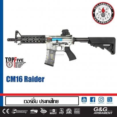G&G CM16 Raider บอดี้ใส