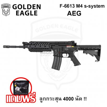 Golden Eagle M4 S-System F6613 แถมฟรี ลูก 0.20 1 ถุง