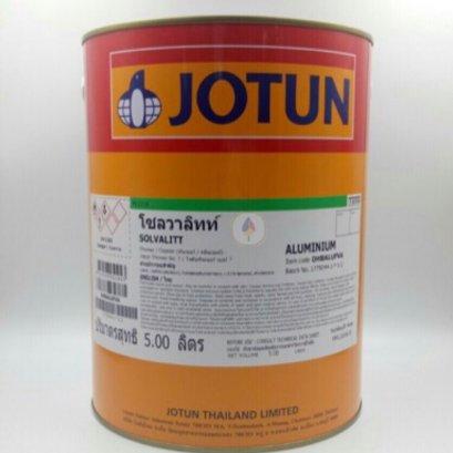 สีโจตัน สีโซลวาลิทท์ ทนความร้อน 600 องศา