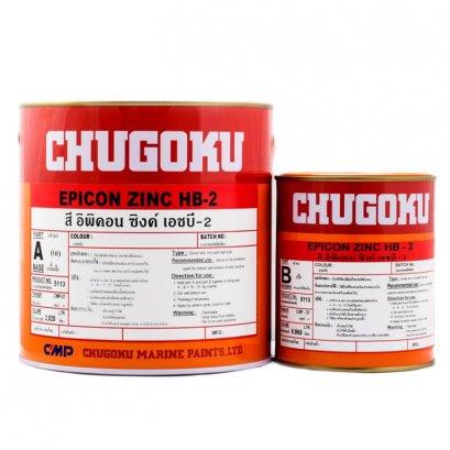 สีชูโกกุ สีอิพิคอน ซิงค์ เอชบี-2 Chugoku Epicon Zinc HB-2