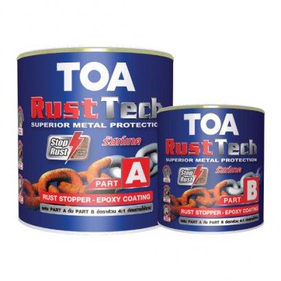 ทีโอเอ รัสท์เทค สีรองพื้นหยุดสนิมทันที ระบบอีพ็อกซี่ 2 ส่วน TOA Rust Tech โทร 0800-689-888