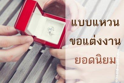 แบบแหวนเซอร์ไพรส์ขอแต่งงานยอดนิยม