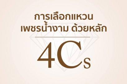4Cs - Buying Diamond Guide