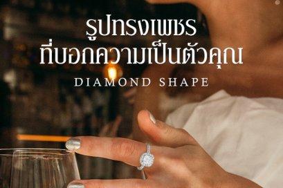 Meaning of Fancy-shaped Diamonds
