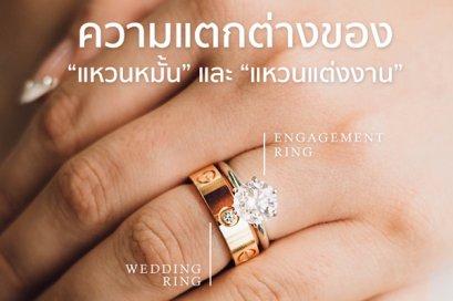 Wedding vs Engagement Ring
