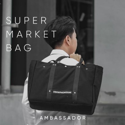 Supermarket Bag : Black