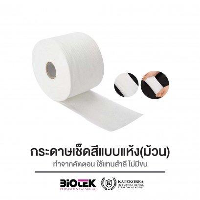 กระดาษทำความสะอาดแบบแห้ง ( ม้วน ) 80 ชิ้น