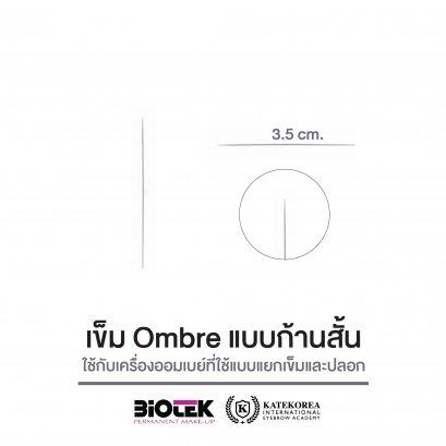 เข็ม Ombre 1R แบบสั้น แพ็ค 10 ชิ้น