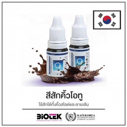 สีสักคิ้ว จากเกาหลี