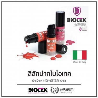 สีสักปาก BIOTEK