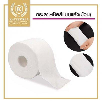 กระดาษทำความสะอาดแบบแห้ง ( ม้วน80 ชิ้น )