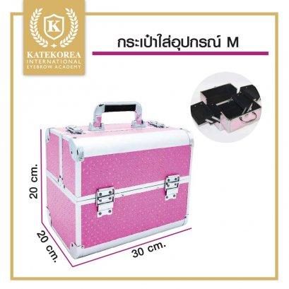 กระเป๋าใส่อุปกรณ์สัก M กากพชร