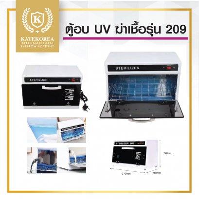 ตู้อบ UV ฆ่าเชื้อรุ่น 209