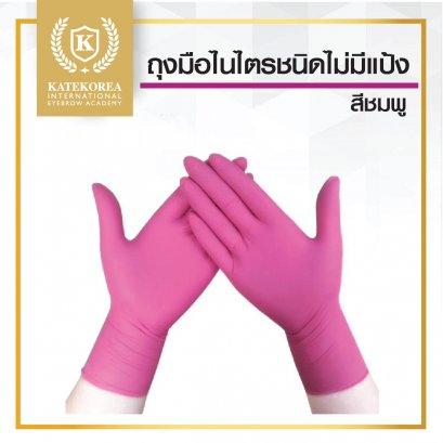 ถุงมือสำหรับสักคิ้ว สีชมพู 100 ชิ้น