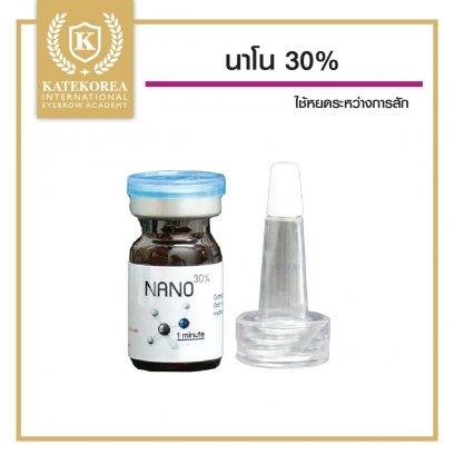 ยาชาสักคิ้ว แบบน้ำ นาโน30% 5ml