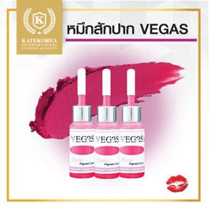 สีสักปาก Vegas