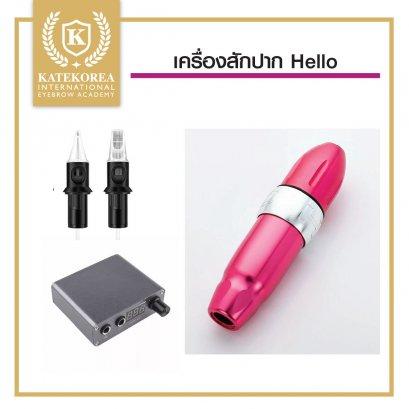 เครื่องสักปาก Hello Pink