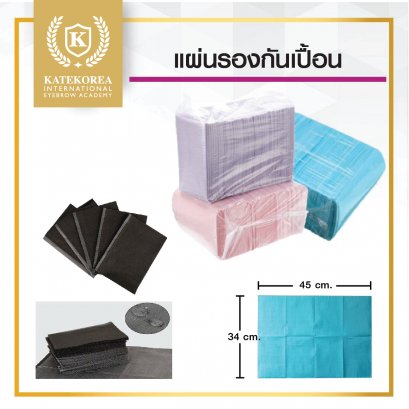 แผ่นรองกันเปื้อน 10 ชิ้น