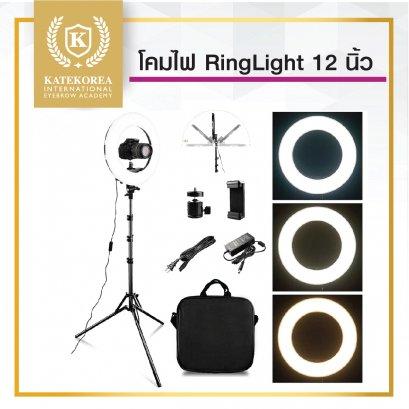 โคมไฟ Ringlight 12 นิ้ว