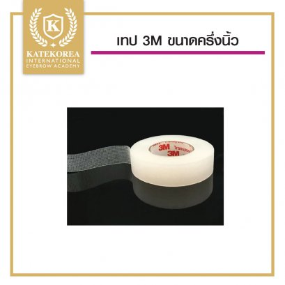 เทป 3M ขนาดครึ่งนิ้ว ใช้สำหรับบล็อคคิ้ว