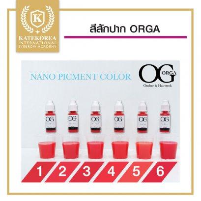 สีสักปาก ORGA Nano picment color